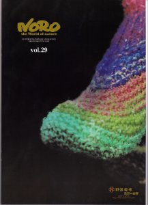 Noro Pattern Magazine - Vol. 29 (Spring 2011)