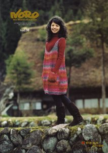 Noro Pattern Magazine - Vol. 30 (Fall 2011)