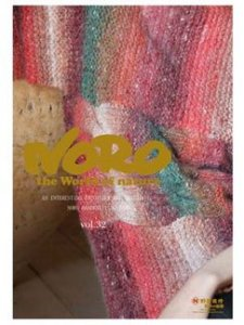 Noro Pattern Magazine - Vol. 32 (Backordered)