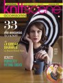 Interweave Press Knitscene Magazine - '15 Accessories